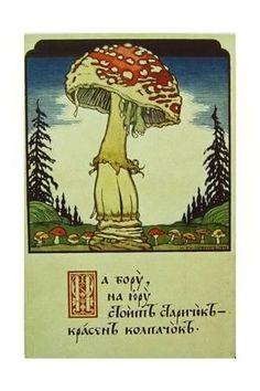 Mushroom Giclee Print by Ivan Yakovlevich Bilibin at Art.com Ivan Bilibin, Russian Folk, Russian Art, Russian Style, Fungi, Alexander Pushkin, Children's Book Illustration, Art Illustrations, Mushroom Art