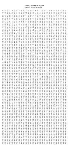 2500个常用的汉字列表!