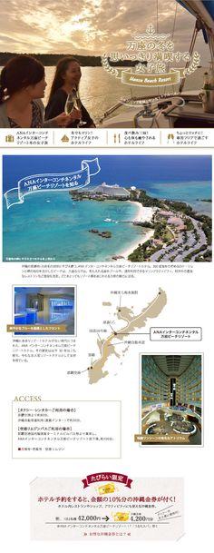《たびらい沖縄》ANAインターコンチネンタル万座ビーチリゾート | 沖縄の広告制作会社 カリタス -Caritas-
