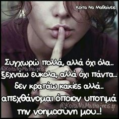 Wisdom Quotes, Words Quotes, Wise Words, Love Quotes, Sayings, Special Words, Greek Quotes, Picture Quotes, Inspire Me