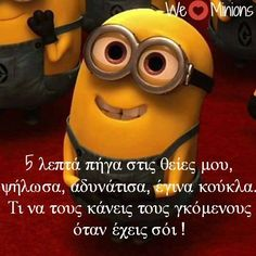 funny quotes in greek Funny Images With Quotes, Funny Greek Quotes, Greek Memes, Best Funny Pictures, Funny Photos, Disney Movie Quotes, Disney Movies, Funny Phrases, Funny Times