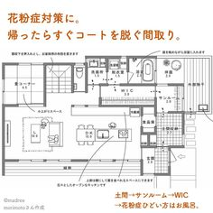 もう少し収納があれば良いかも House Layout Plans, My House Plans, House Layouts, House Floor Plans, L Dk, Bookshelves Kids, Japanese Architecture, Japanese House, Japanese Design