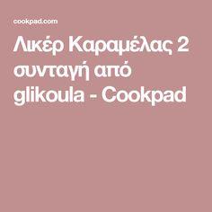 Λικέρ Καραμέλας 2 συνταγή από glikoula - Cookpad Afternoon Tea, Recipes, Crystals, Mudpie, Crystals Minerals, Recipies, Recipe, Crystal