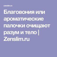 Благовония или ароматические палочки очищают разум и тело   Zenslim.ru