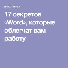17 секретов «Word», которые облегчат вам работу Microsoft Excel, Windows Xp, Life Hacks, Infographic, Teaching, Education, Words, Sony, Forget