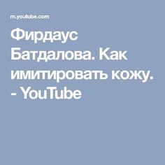 Фирдаус Батдалова. Как имитировать кожу. - YouTube