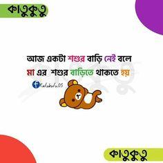 Short Jokes Funny, Some Funny Jokes, Bangla Funny Photo, Learn Computer Coding, Mecca Kaaba, Bangla Love Quotes, Funny Facebook Status, Love Sms, Funny Statuses