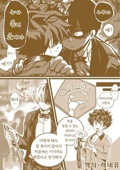 Read 2 from the story TodoDeku Comics And Images by IdioticWeeabo (Idiotic Weeabo) with reads. My Hero Academia Shouto, Hero Academia Characters, Neko, Fan Anime, Butler Anime, Shounen Ai, Naruhina, Doujinshi, Anime Couples