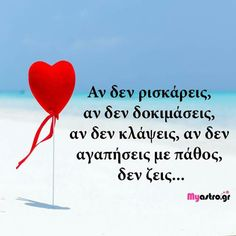 Feeling Loved Quotes, Love Quotes, Greek Quotes, African, Feelings, Life, Qoutes Of Love, Quotes About Love, Quotes Love