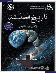 تحميل كتاب تاريخ الخليقة Pdf خزعل الماجدي Arabic Books Books Free Download Pdf Books To Read