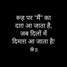 Hindi Quotes On Life, Heart Quotes, Poetry Quotes, Spiritual Quotes, Friendship Quotes, Ego Quotes, True Quotes, Words Quotes, Qoutes