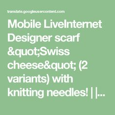 "Mobile LiveInternet Designer scarf ""Swiss cheese"" (2 variants) with knitting needles! 
