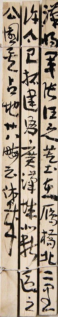 木简·城北公园漫笔 – 西泠印社新晋社员—王道义书法篆刻网络作品展