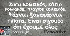 Funny Greek Quotes, Funny Quotes, Favorite Quotes, Best Quotes, Funny Statuses, Cheer Up, True Words, Just For Laughs, Funny Moments