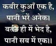 Hindi Shayari - Community - Google+  rotary kuan ek hai karma karen anek karma mein hi bhed hai bhavna sab mein ek