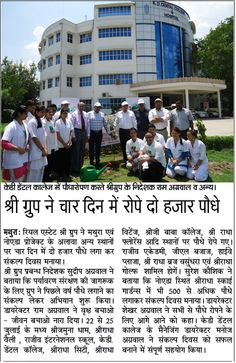 #SHRI Group Actions, not mere Acts is what we have always believed in. In #Mathura, in order to solve #Environment problems quickly and effectively, we laid out several flagship programmes such as #Sankalp Diwas .which have proved instrumental in improving our city lives. Sharing latest news article about some of these important initiatives.