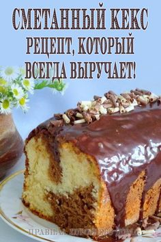 ВЫПЕЧКА - Reality Worlds Tactical Gear Dark Art Relationship Goals Napoleon Cake, Cake Business, Russian Recipes, Sweet Cakes, Dessert Recipes, Desserts, Amazing Cakes, Sweet Recipes, Cupcake Cakes