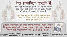 Proof in Vedas that Complete God is Kabir. indian people believe in god given holy scripture vedas science in india. Shiva Parvati Images, Shiva Shakti, Krishna Quotes In Hindi, Hindi Quotes, Believe In God Quotes, Quotes About God, Kabir Quotes, Bollywood, Allah God