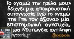 Το «γαμώ την τρέλα μου» - Ο τοίχος είχε τη δική του υστερία Funny Greek Quotes, Funny Picture Quotes, Funny Photos, Favorite Quotes, Best Quotes, Funny Statuses, True Words, Just For Laughs, Laugh Out Loud