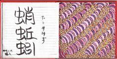 第七番【蛸蚯蚓】