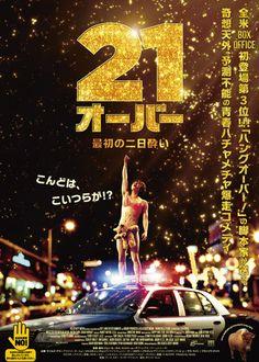 映画『21オーバー 最初の二日酔い』 21 & OVER (C) Relativity Media