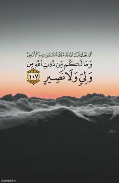 QS. Al - Baqoroh : 107