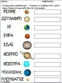 Φυλλα εργασίας για τους πλανήτες και το διαστημα για το νηπιαγωγείο