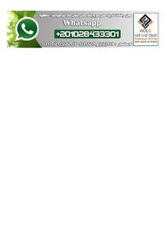 عربية اون لايــن للوساطة فى الاوراق المالية الاشتراك في خدمة توصيات Whatsapp للبورصة المصرية