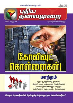 Puthiya Thalaimurai Tamil Magazine - Buy, Subscribe, Download and Read Puthiya Thalaimurai on your iPad, iPhone, iPod Touch, Android and on the web only through Magzter