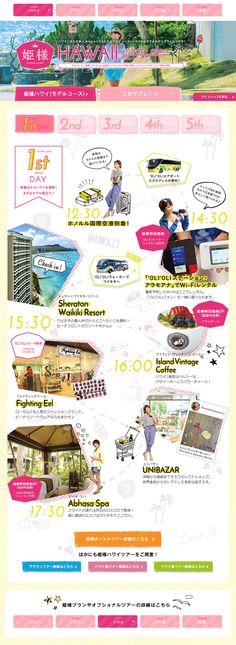 姫様 ~女子旅COLLECTION~ ハワイモデルプラン【アウトドア関連】のLPデザイン。WEBデザイナーさん必見!ランディングページのデザイン参考に(かわいい系) Web Design, Web Banner Design, Japan Design, Site Design, Flyer Design, Layout Design, Booklet Layout, Menu Book, Website Layout