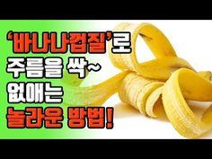 관절염 천연 치료법 - YouTube Body Care, Health Care, Hair Care, Health Fitness, Banana, Fruit, Food, Youtube, Women's Fashion