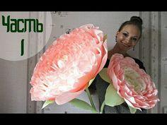 Flores de Papel Corrugado | Ampliación de Rosas para una sesión de fotos | (parte 1) - YouTube