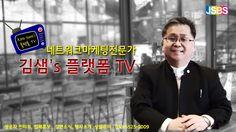 JSBS 네트워크전문가 김샘플랫폼TV - 성공자 인터뷰, 강연소식, 행사소개 ,업체소개,보상플랜분석, 다단계정보