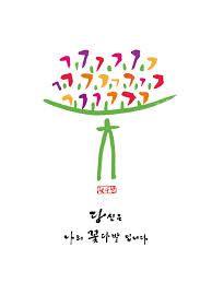 캘리그라피 - Google 검색 Korean Design, Typography, Lettering, Best Online Casino, Caligraphy, Good News, Poems, Graphic Design, Writing