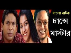 Chance Master(2016) Mosharraf Karim Bangla Natok HD| চনস মসটর ন দখল চরম মস করবন   Natok Nmae: Chance Master Cast: Mosharraf Karim   #Bangla Eid Natok 2016  #Bangla Comedy Natok 2016 #Bangla Romantic Natok 2016 #Super Bangla Eid Natok 2016 #Pablish by: B-Flim Natok HD #Genres: Bangla Natok B-Flim   Please Watch Like Share & Subscribe Me  Show my Blog Site : http://ift.tt/2dBIuDl  All Funny Videos are in this channel : https://www.youtube.com/channel/UCKAKr5gQ5H3IFo4tzh5W9uw  Follow us on…