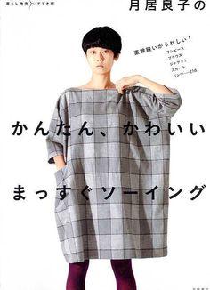 Yoshiko Tsukiori's Easy Cute Straight Stitch Sewing - Japanese Craft Book.