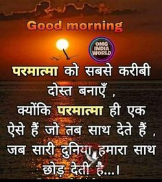 Good Morning India, Good Morning Messages, Krishna Images, Sai Baba, Broadway Shows, Good Morning Wishes, Krishna Pictures