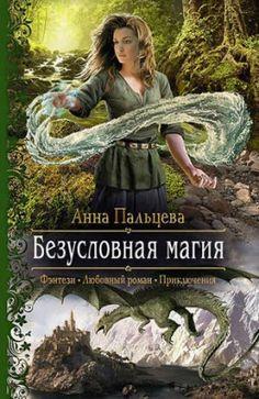 Безусловная магия. Анна Пальцева