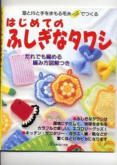 Álbuns da web do Picasa - cheng chao Knitting Books, Crochet Books, Knit Crochet, Crochet Hats, Book Crafts, Diy And Crafts, Craft Books, Picasa Web Albums, Japanese Books
