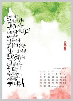 Word Of God, Calendar, December, Notes, Calligraphy, Image, Lettering, Calligraphy Art, Hand Lettering