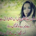 Usse mere saath nahi rehna Urdu Shayari