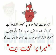 Urdu funny point Fun Facts, Smile, Funny, Funny Parenting, Funny Facts, Hilarious, Fun, Humor, Laughing