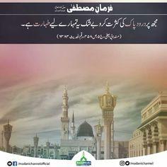 Urdu Quotes, Islamic Quotes, Islamic Msg, Islam Quran, Hadith, Urdu Poetry, Allah, Taj Mahal, Building