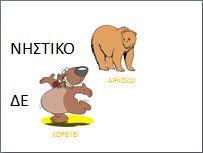 Παροιμιες εικονολεξα για το νηπιαγωγειο σχετικά με τα ζώα-ΑΡΚΟΥΔΑ Proverbs, Family Guy, Animals, Fictional Characters, Animales, Animaux, Animal, Animais, Fantasy Characters