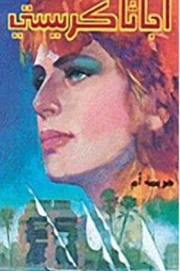 """""""جريمة أم"""" هي واحدة من روايات """"أجاثا كريستي"""" البوليسية المشوقة التي نبتت من أرض الواقع ، ونمت في فكر وخيال """"أجاثا كريستي"""" ، والرواية مليئة بالأحداث المتدافعة التي تسبق الجريمة والتي تدل على عبقرية كريستي في مثل هذه الروايات التي اشتهرت بها ،"""