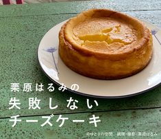 Sweets Recipes, No Bake Desserts, Baking Recipes, Cake Recipes, Homemade Sweets, Japanese Sweets, Food And Drink, Yummy Food, Favorite Recipes