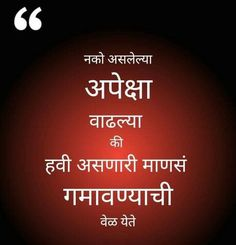 Marathi Quote मरठ Marathi Marathi Quotes Quotes