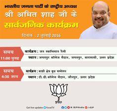 02 Jul 2016 08:00 : Shri Amit Shah's public programs in Uttar Pradesh - http://nasiknews.in/02-jul-2016-0800-shri-amit-shahs-public-programs-in-uttar-pradesh/