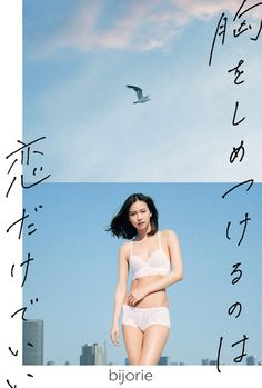 豪華すぎるプレゼントも♡「胸をしめつけるのは恋だけでいい」で話題のブラレット特集 - LOCARI(ロカリ) Japan Advertising, Advertising Design, Advertising Slogans, Book Design, Cover Design, Gfx Design, Leaflet Design, Dm Poster, Good Advertisements