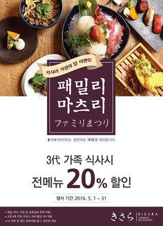 가정의달 3대가족 20%할인 '패밀리마츠리' 이벤트 Menu Design, Food Design, Layout Design, Branding Design, Menu Layout, Food Advertising, Event Banner, Promotional Design, Brunch Menu